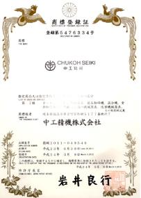 2012年3月 商標権取得
