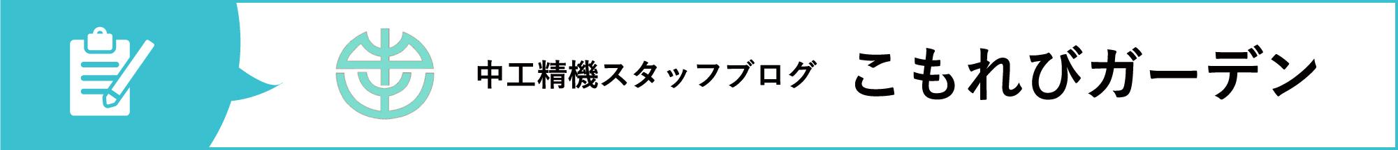 中工精機スタッフブログ こもれびガーデン