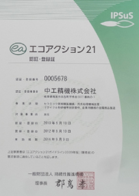 2010年9月エコアクション21認証取得