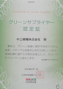 2014年4月グリーンサプライヤー認定証
