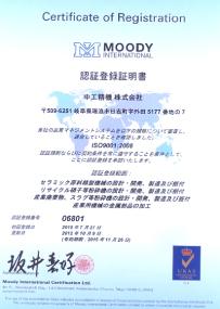 2003年11月 ISO 9001:2000 認証取得